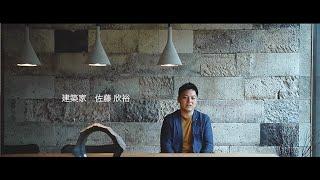【特別編】佐藤欣裕 |オンラインビッグセミナー Vol.3 地域を拓く設計術