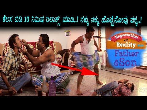 Expectation Vs Reality - Very Funny Video | Kannada Funbucket | Kannada Funny Video