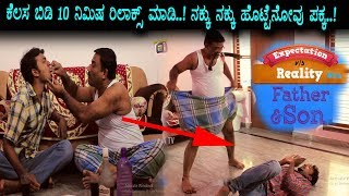 Expectation Vs Reality - Very Funny Video | Kannada Funbucket | Kannada Funny Video