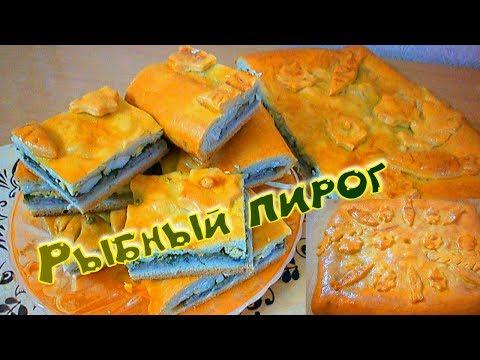 Рыбный пирог /Рыбный пирог из сазана/дрожжевой пирог с рыбой/вкусные пироги в духовке/Carp Fish Pie