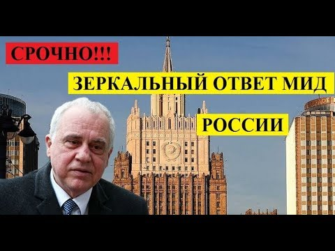 Россия зеркально ответила