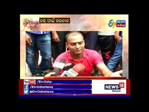 Amari Odisha @7 PM 18.09.2017 Etv News Odia
