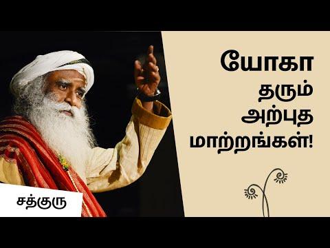 யோகா கொடுக்கும் அற்புத மாற்றங்கள்! - சத்குரு | Transformation by Yoga| Sadhguru Tamil