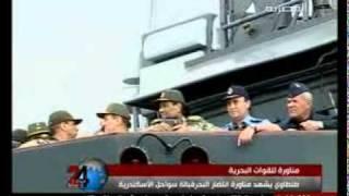 المشير طنطاوى يشهد مناورات انتصار البحر فى الاسكندرية