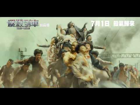 屍殺列車 (4DX版) (Train to Busan)電影預告
