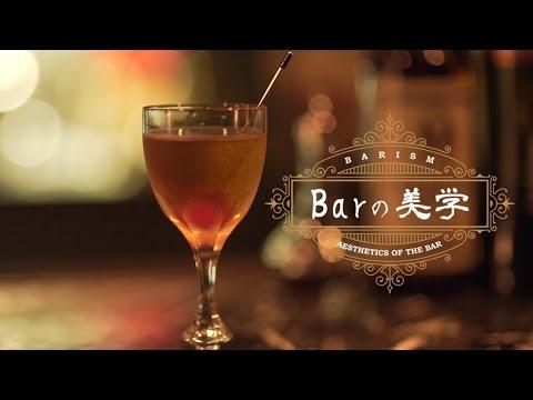 """カクテルの女王 """"マンハッタン(Manhattan)""""のつくり方   Barの美学 [barism]"""