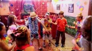 видео Гавайская вечеринка сценарий для детей
