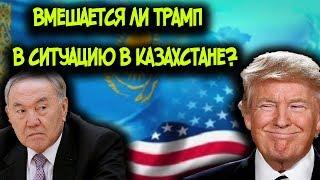 Назарбаев ТЕРЯЕТ союзника в лице Трампа?