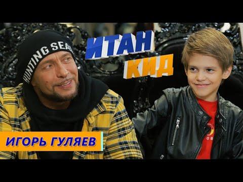 Игорь Гуляев /