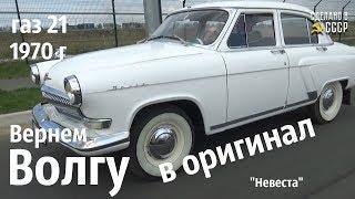 Вернуть ВОЛГУ в оригинал!  ГАЗ 21  1970 г