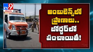 Two patients die at Kurnool check post while waiting to cross to Telangana - TV9