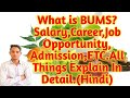 BUMS क्या Better है Career के लिये ADMISSION,Salary,Job! जानिये Detail मे Many Thing About IT(Hindi)