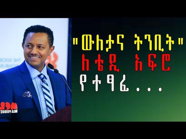 "Ethiopian: "" Weletana Tenbit "" A Poem Written For Artist Teddy Afro"