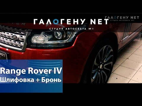 Range Rover IV Шлифовка и бронирование фар и противотуманок