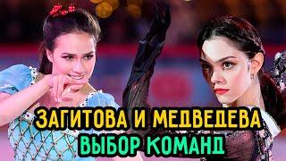 Как Загитова и Медведева Выбрали Участников Команд на Кубке Первого Канала 2021