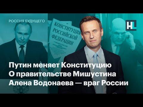 Путин меняет Конституцию,
