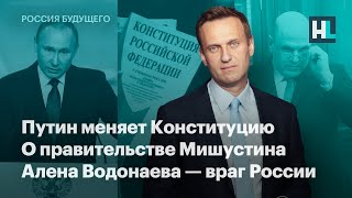 Путин меняет Конституцию, о правительстве Мишустина, Алена Водонаева - враг России