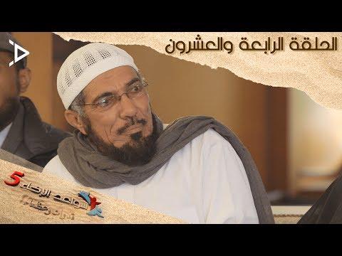 برنامج سواعد الإخاء 5 الحلقة 24