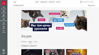 Инструкция по использованию Личного Кабинета Дом.ru