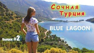 ТУРЦИЯ 2019/ОЛЮДЕНИЗ и САМЫЙ знаменитый пляж - BLUE LAGOON