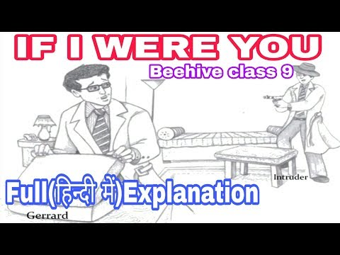 IF I WERE YOU full(हिन्दी में)explained cbse class 9