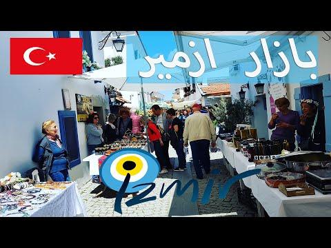 اجمل بازار في تركيا ازمير | Sığacık Pazarı #izmir
