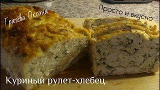 Куриный рулет запечённый в духовке,  простой и вкусный рецепт.