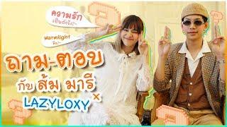 Q&A 🍊 ถาม-ตอบ เรื่องที่ไม่มีใครรู้ กับส้ม มารี และ Lazyloxy
