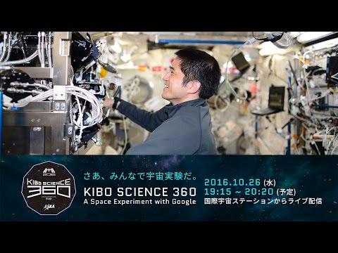 KIBO SCIENCE 360 - A Space Experiment with Google : 大西宇宙飛行士交信特別番組