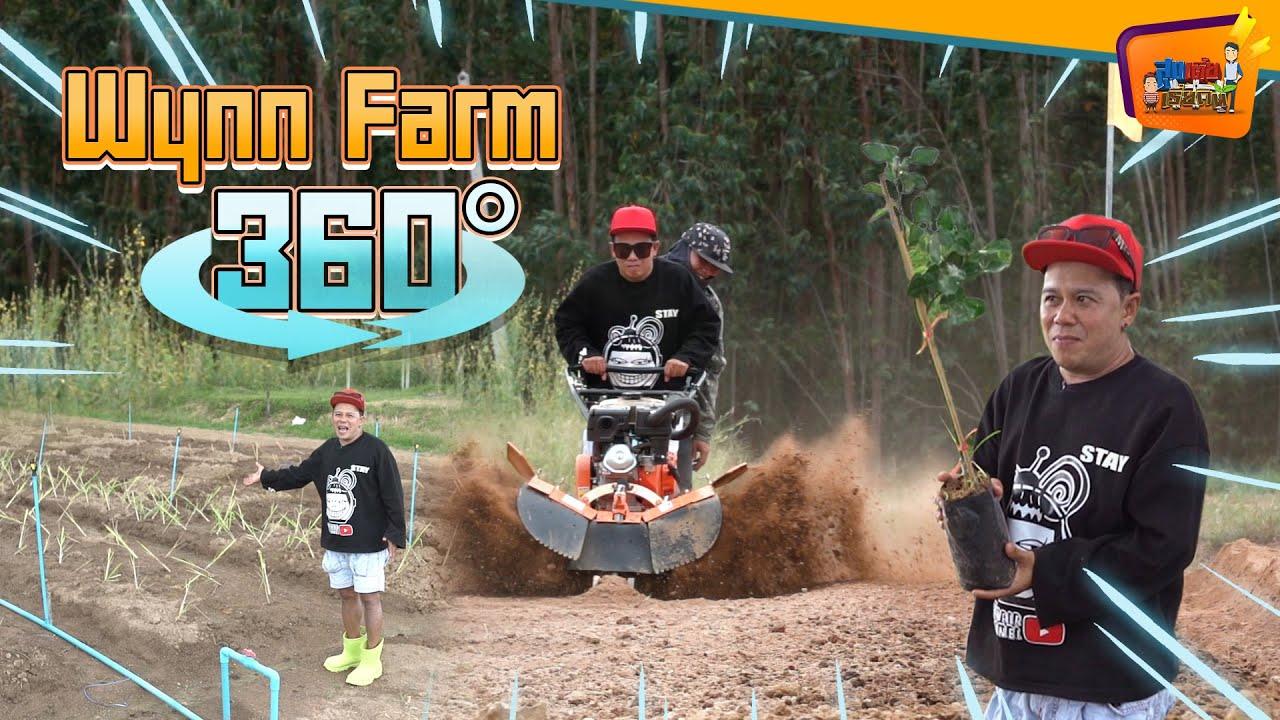 Wynn Farm 360 องศา - สูงเตี้ยเรี่ยดิน EP51