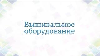 Веллтекс представляет - Вышивальные машины HAPPY!(, 2016-11-15T08:28:25.000Z)