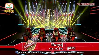 The Voice Cambodia - Nget Sorainsey - 10 April 2016