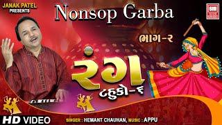 Rang ( Non Stop Garba Tahuko-6) Part 2