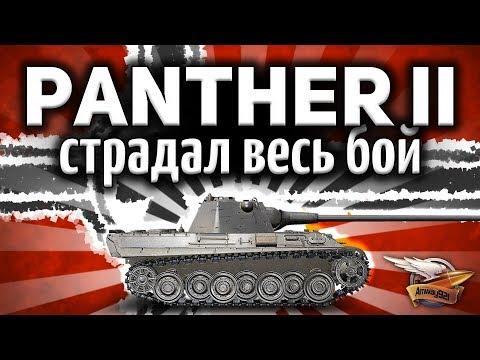 Panther II - Как же сложно на ней сейчас играть