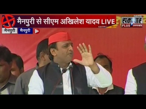 Live: CM Akhilesh Yadav Exciting Addressal from Mainpuri