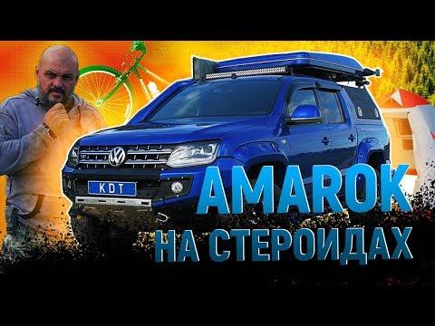 Volkswagen Amarok по версии KDT: силовой обвес, сандтраки, экспедиционный багажник #ЧУДОТЕХНИКИ №61