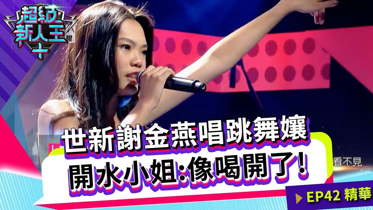 世新謝金燕唱跳舞孃 開水小姐:像喝開了!|Kid Sandy|超級新人王+ EP42精選 世新大學 施語庭 - YouTube