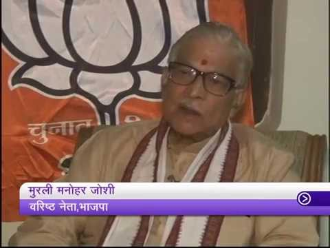 Exclusive: Murali Manohar Joshi Interview (HINDI)