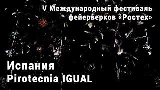 Испания. Фестиваль фейерверков Ростех 2019. 4K. AllVideo