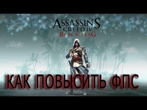 КАК ПОВЫСИТЬ ФПС В Assassin's Creed IV: Black Flag
