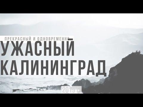 КАЛИНИНГРАД уже НЕ тот? / Кёнигсберг 2019 / Калининградская область