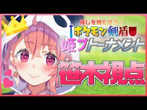 【 #姫プポケモン 】うちが最強の姫やよ~~~!!!【笹木咲/にじさんじ】