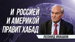 Леонид Ивашов. Кощеева игла мировой финансовой элиты