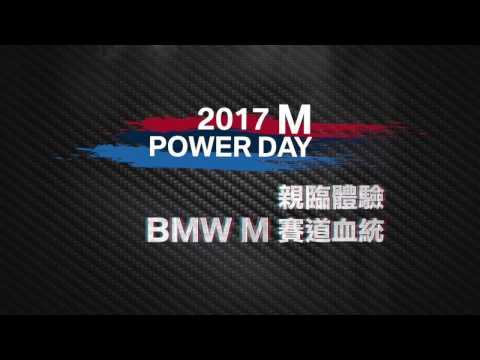 即刻報名2017 BMW M POWER DAY