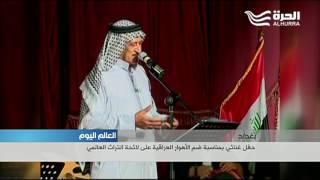 حفل غنائي بمناسبة ضم الاهوار العراقية على لائحة التراث العالمي لليونسكو