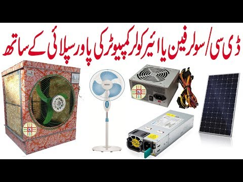 DC Solar Fan/Air Cooler 12 Volt Cheap Computer Power Supply How To Prepare And Use Detail In Urdu