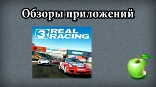Real racing 3 для iOS - обзор