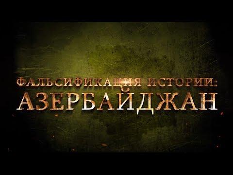 ФАЛЬСИФИКАЦИЯ ИСТОРИИ: АЗЕРБАЙДЖАН