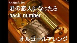 君の恋人になったら/back number【オルゴール】