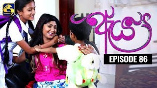 Aeya Episode 86 || ''ඇය ''  ||  19th February 2020 Thumbnail